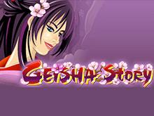 История Гейши